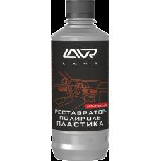 LAVR Ln1460-L Реставратор-полироль пластика 310мл