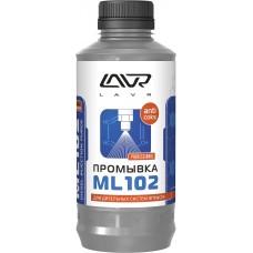 LAVR Ln2002 Промывка дизельных систем 1л