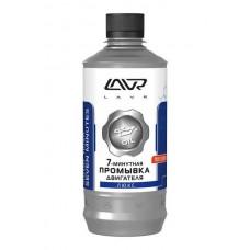 LAVR Ln1002-L Промывка двигателя 7-ми минутная 0,45л